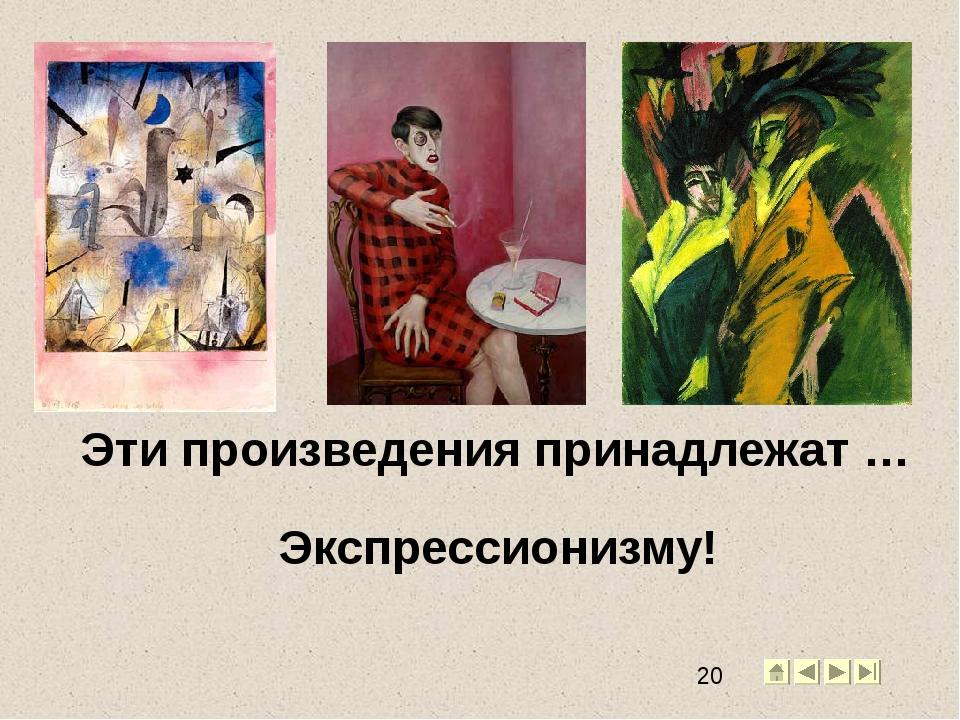 Эти произведения принадлежат … Экспрессионизму!
