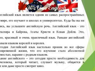 Английский язык является одним из самых распространённых языков в мире, его