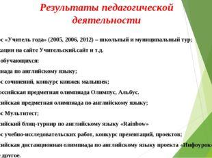 Результаты педагогической деятельности - Конкурс «Учитель года» (2005, 2006,