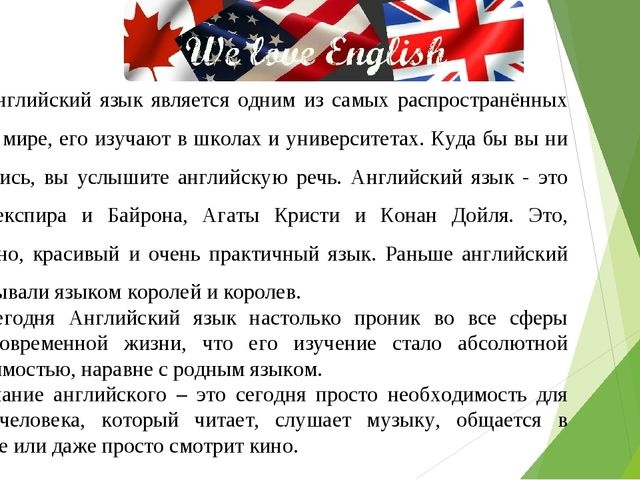 Английский язык является одним из самых распространённых языков в мире, его...