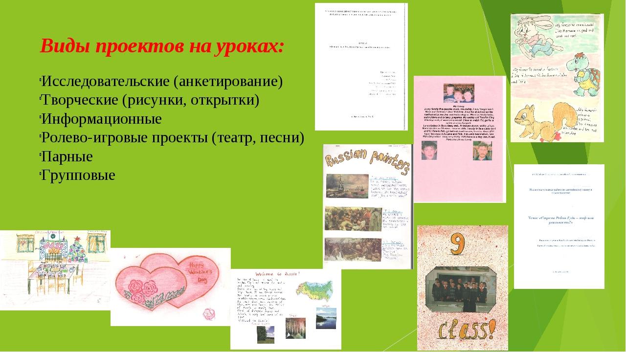 Виды проектов на уроках: Исследовательские (анкетирование) Творческие (рисунк...