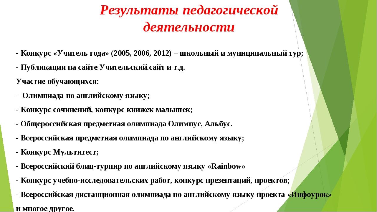 Результаты педагогической деятельности - Конкурс «Учитель года» (2005, 2006,...