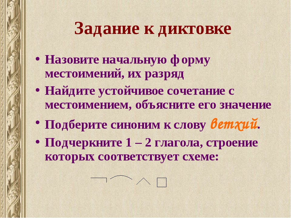 Задание к диктовке Назовите начальную форму местоимений, их разряд Найдите ус...