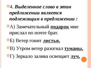 4. Выделенное слово в этом предложении является подлежащим в предложении : А