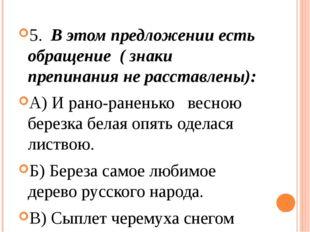 5. В этом предложении есть обращение ( знаки препинания не расставлены): А