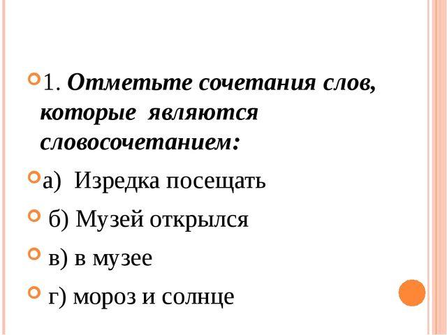 1. Отметьте сочетания слов, которые являются словосочетанием: а) Изредка п...