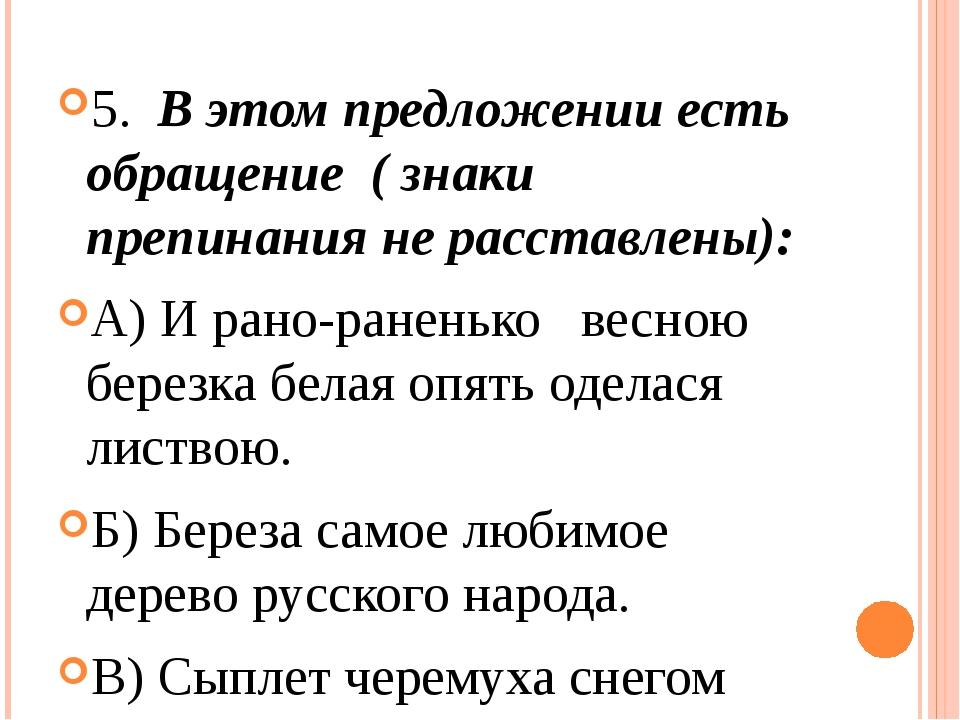 5. В этом предложении есть обращение ( знаки препинания не расставлены): А...