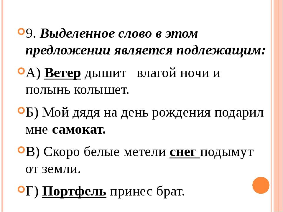 9. Выделенное слово в этом предложении является подлежащим: А)Ветердышит ...
