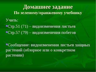 Домашнее задание По зеленому/оранжевому учебнику Учить: Стр.51 (71) – видоизм