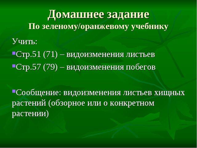 Домашнее задание По зеленому/оранжевому учебнику Учить: Стр.51 (71) – видоизм...