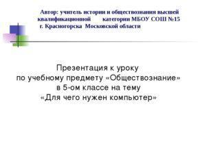 Автор: учитель истории и обществознания высшей квалификационной категории МБО
