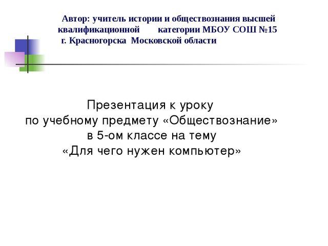 Автор: учитель истории и обществознания высшей квалификационной категории МБО...