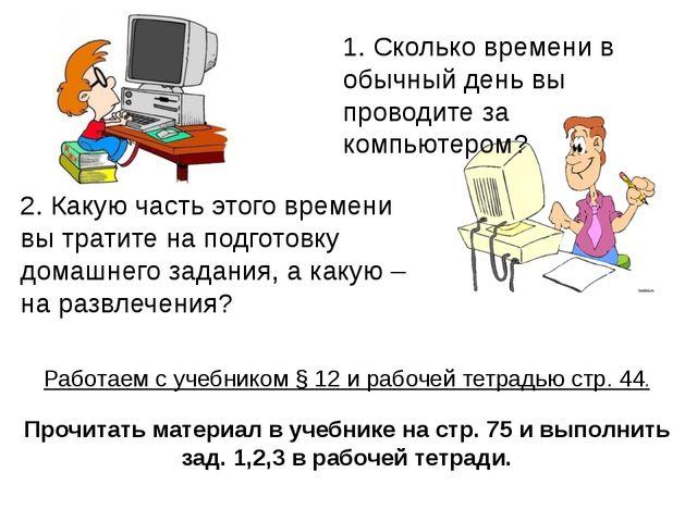 2. Какую часть этого времени вы тратите на подготовку домашнего задания, а ка...