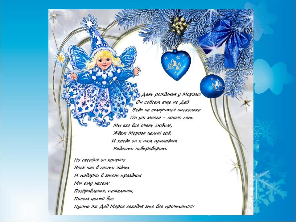 поздравленья ко дню рождения деда мороза стихи члены клуба, сотрудники