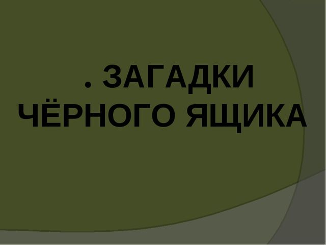 Ι. ЗАГАДКИ ЧЁРНОГО ЯЩИКА