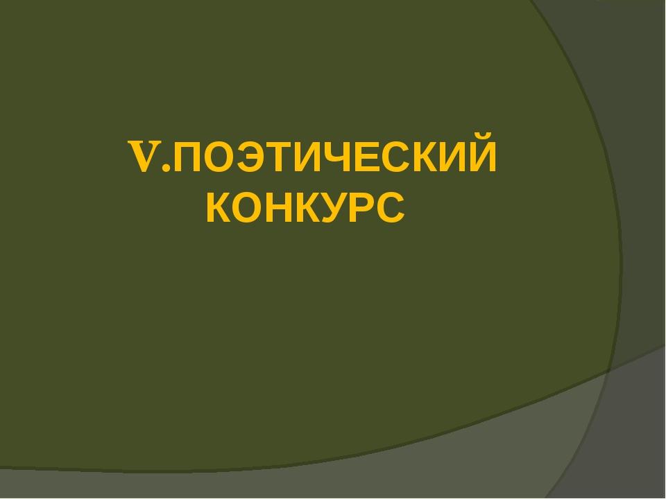 ΙV.ПОЭТИЧЕСКИЙ КОНКУРС