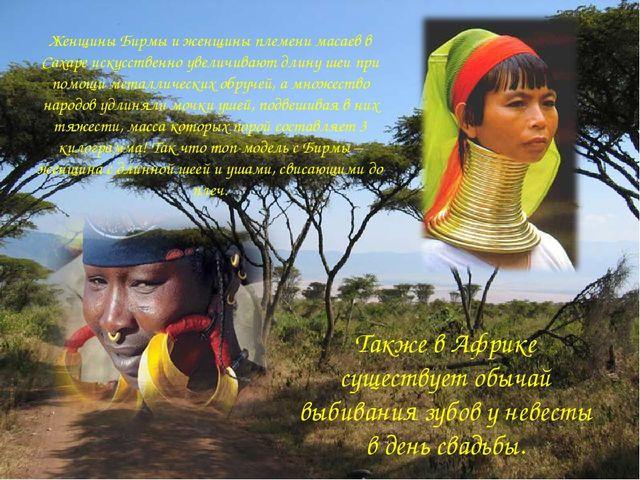Женщины Бирмы и женщины племени масаев в Сахаре искусственно увеличивают длин...