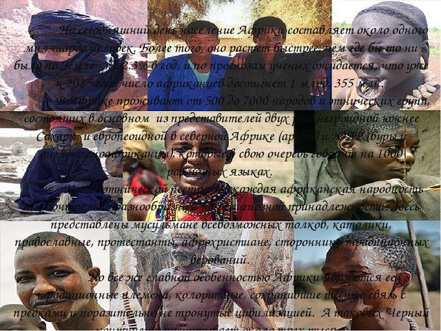 На сегодняшний день население Африки составляет около одного миллиарда челов...