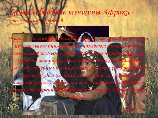 Самые свободные женщины Африки - это женщины Туарегов. Туареги – племя кочевн...