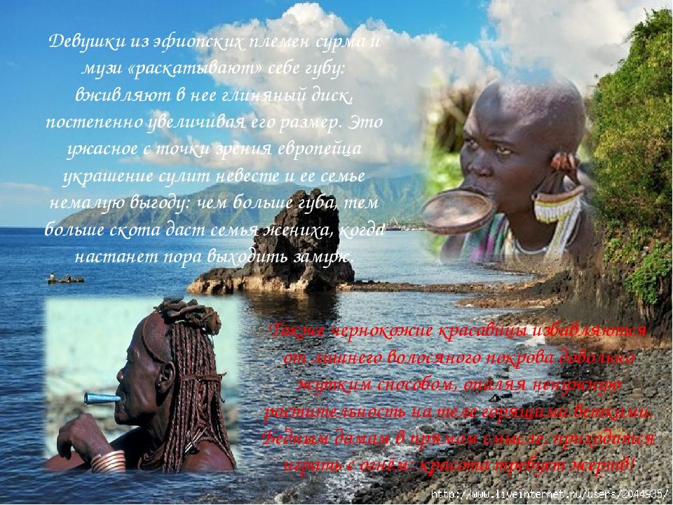 Девушки из эфиопских племен сурма и музи «раскатывают» себе губу: вживляют в...