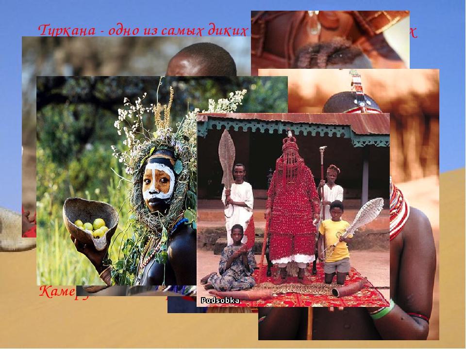Туркана - одно из самых диких и первобытных кочевых племен Африки, проживающе...