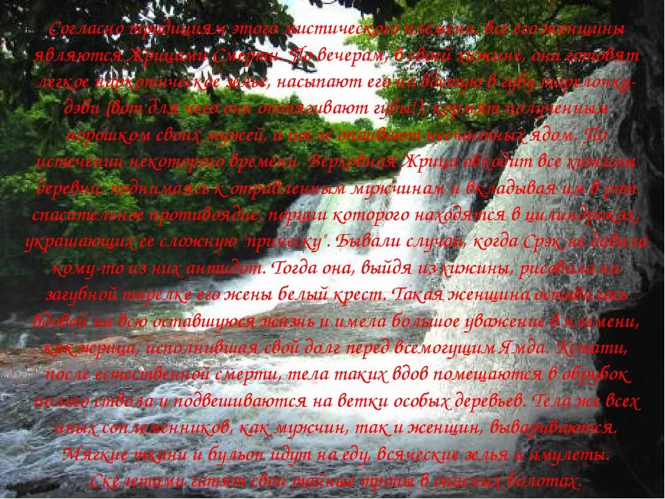 Согласно традициям этого мистического племени, все его женщины являются Жрица...