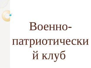 Военно-патриотический клуб «ПОГРАНИЧНИК» 2014 – 2015 юридический адрес: 39403