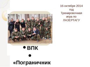 16 октября 2014 год Тренировочная игра по ЛАЗЕРТАГУ ВПК «Пограничник»