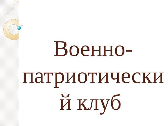 Военно-патриотический клуб «ПОГРАНИЧНИК» 2014 – 2015 юридический адрес: 39403...