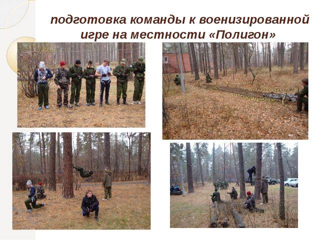 подготовка команды к военизированной игре на местности «Полигон»