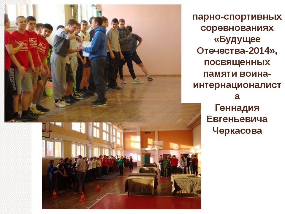 парно-спортивных соревнованиях «Будущее Отечества-2014», посвященных памяти в...