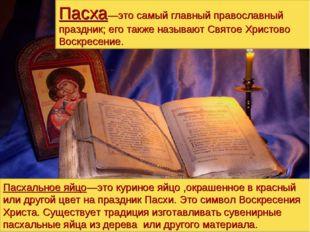 Пасха—это самый главный православный праздник; его также называют Святое Хрис