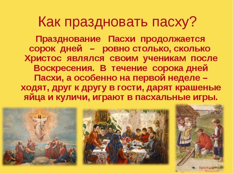 Празднование Пасхи продолжается сорок дней – ровно столько, сколько Христос...