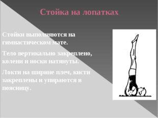Стойка на лопатках Стойки выполняются на гимнастическом мате. Тело вертикальн