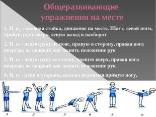 Общеразвивающие упражнения на месте 1. И. п.- основная стойка, движение на ме