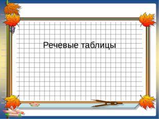 Речевые таблицы