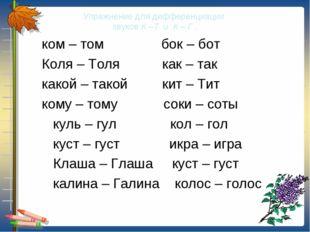 Упражнение для дифференциации звуков К –Т и К – Г . ком – том бок – бот Коля
