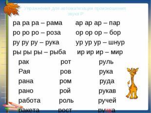 Упражнения для автоматизации произношения звука Р ра ра ра – рама ар ар ар –