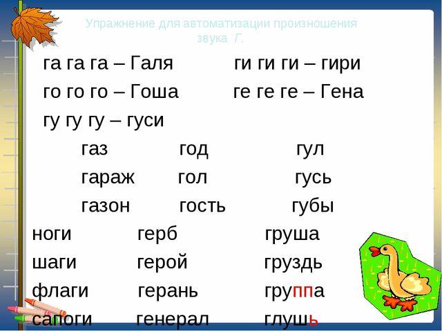 Упражнение для автоматизации произношения звука Г. га га га – Галя ги ги ги –...