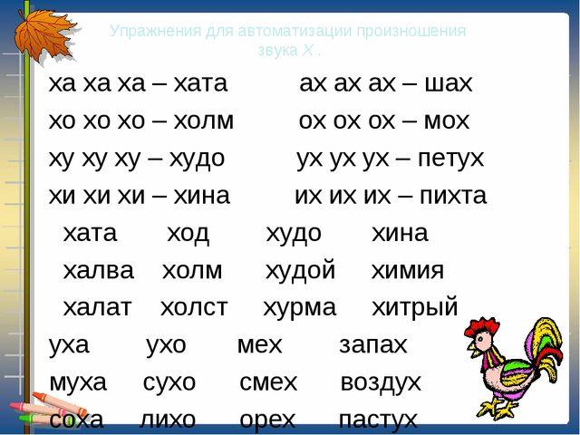 Упражнения для автоматизации произношения звука Х . ха ха ха – хата ах ах ах...