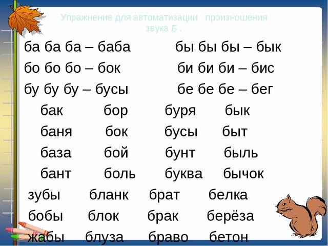 Упражнение для автоматизации произношения звука Б . ба ба ба – баба бы бы бы...