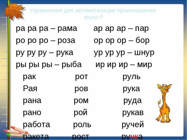 Упражнения для автоматизации произношения звука Р ра ра ра – рама ар ар ар –...