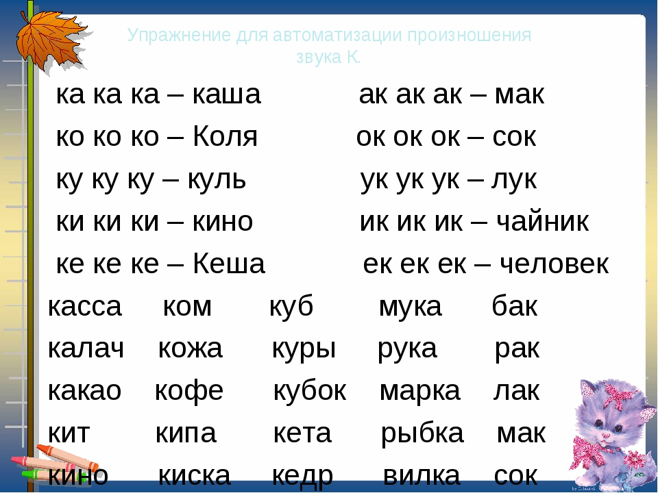 Упражнение для автоматизации произношения звука К. ка ка ка – каша ак ак ак –...