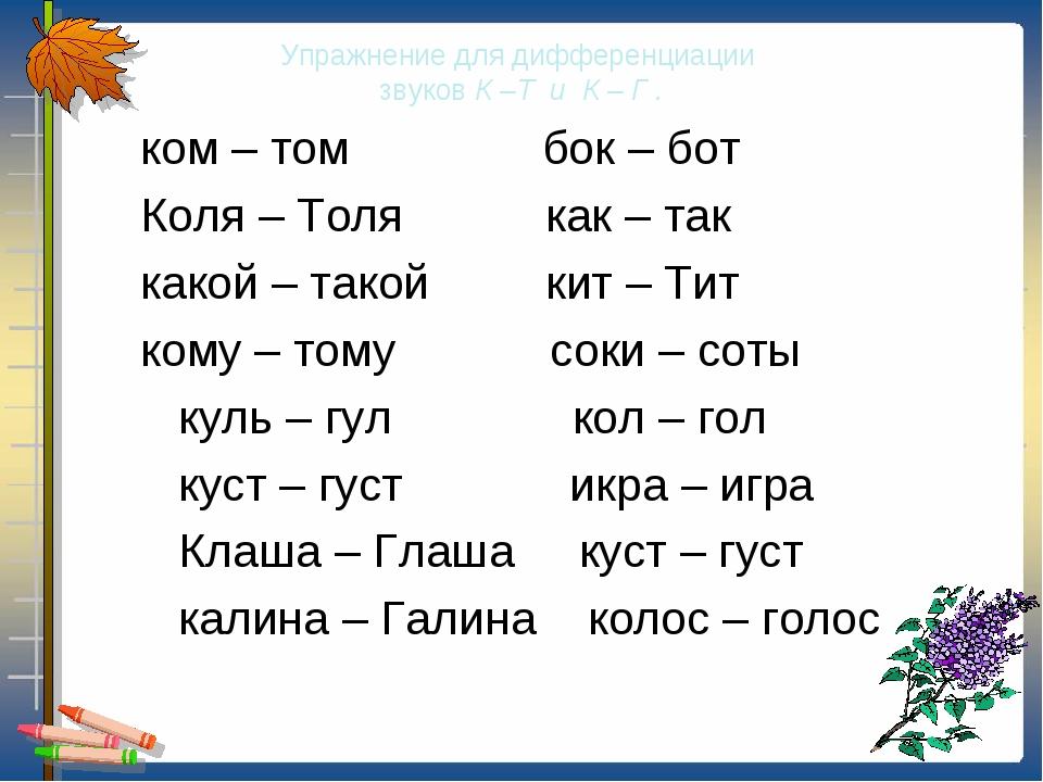 Упражнение для дифференциации звуков К –Т и К – Г . ком – том бок – бот Коля...
