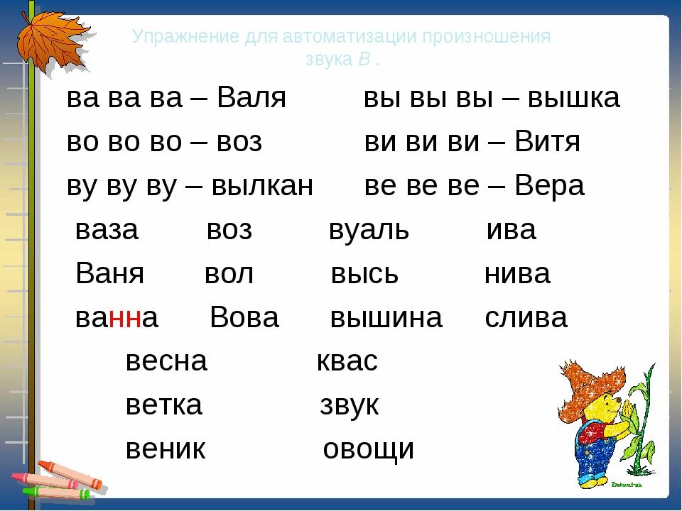 Упражнение для автоматизации произношения звука В . ва ва ва – Валя вы вы вы...
