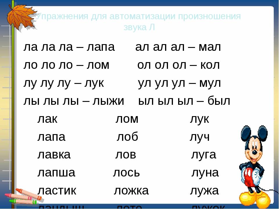 Упражнения для автоматизации произношения звука Л ла ла ла – лапа ал ал ал –...