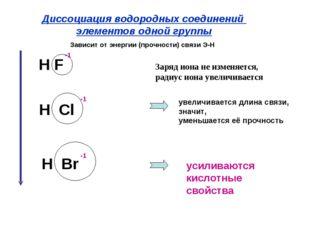 Диссоциация водородных соединений элементов одной группы Зависит от энергии (