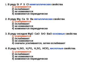 1.В ряду SiРSСl неметаллические свойства 1)усиливаются 2)о