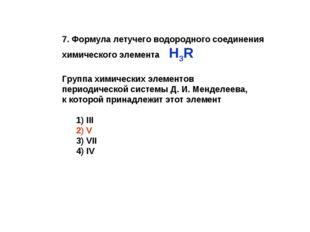 7. Формула летучего водородного соединения химического элемента H3R Группа хи