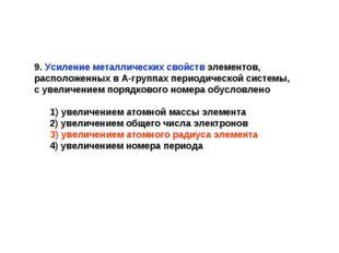 9. Усиление металлических свойств элементов, расположенных в А-группах период